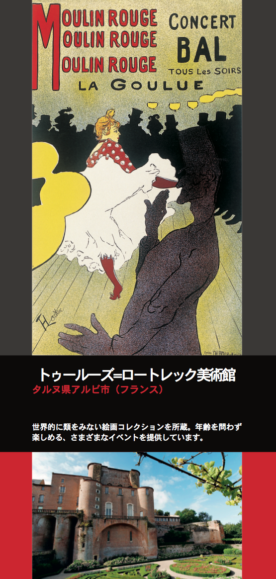 Artistic translation into Japanese and desk-top publishing for the Toulouse-Lautrec Museum