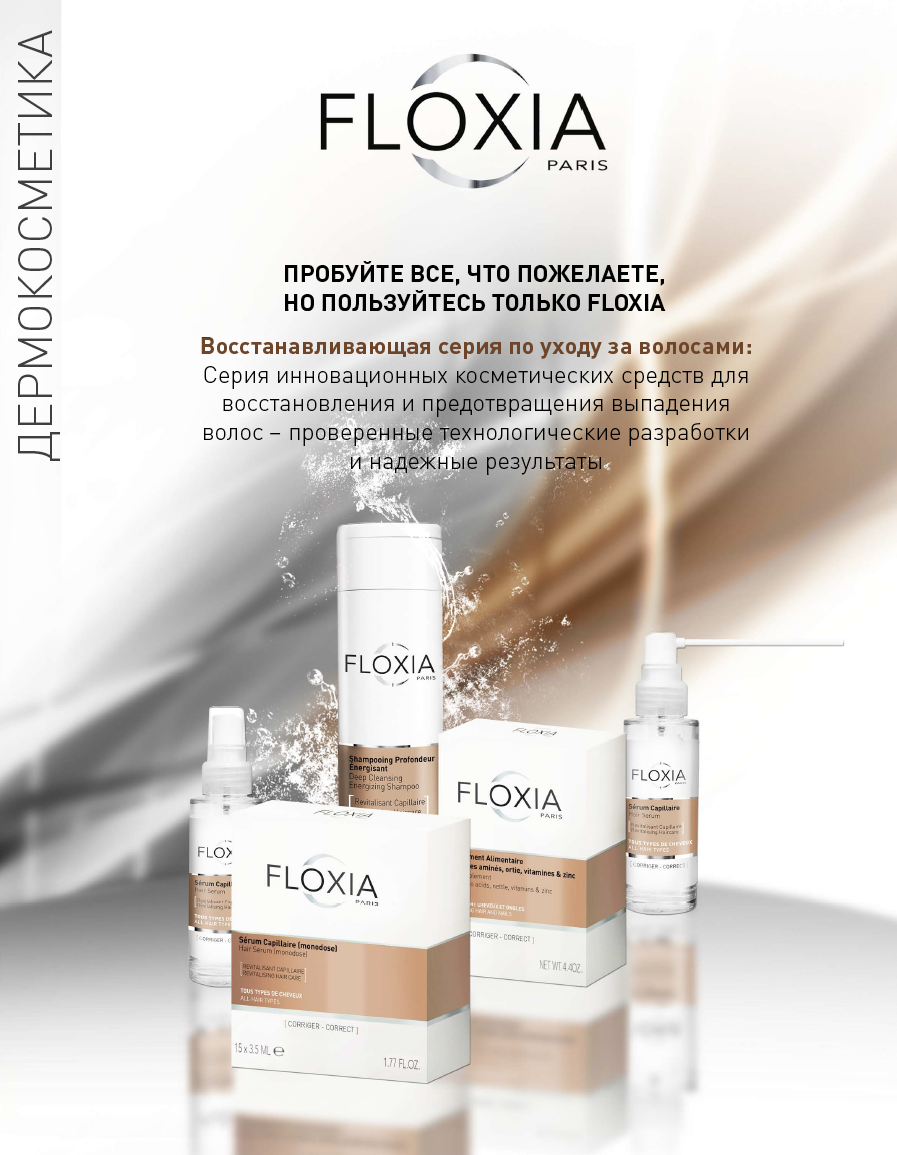 French Russian cosmetics translation for Floxia